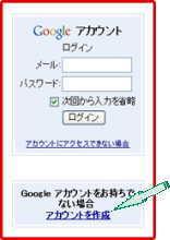初心者でも出来る googleサイトマップ登録